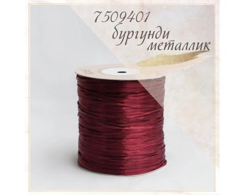 Рафия ISPIE, цвет Бургунди металлик