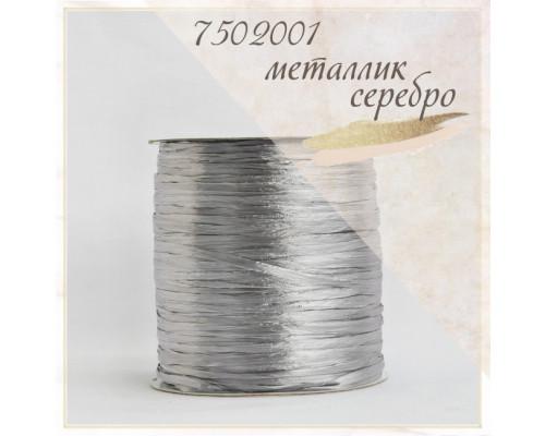 Рафия ISPIE, цвет серебро металлик